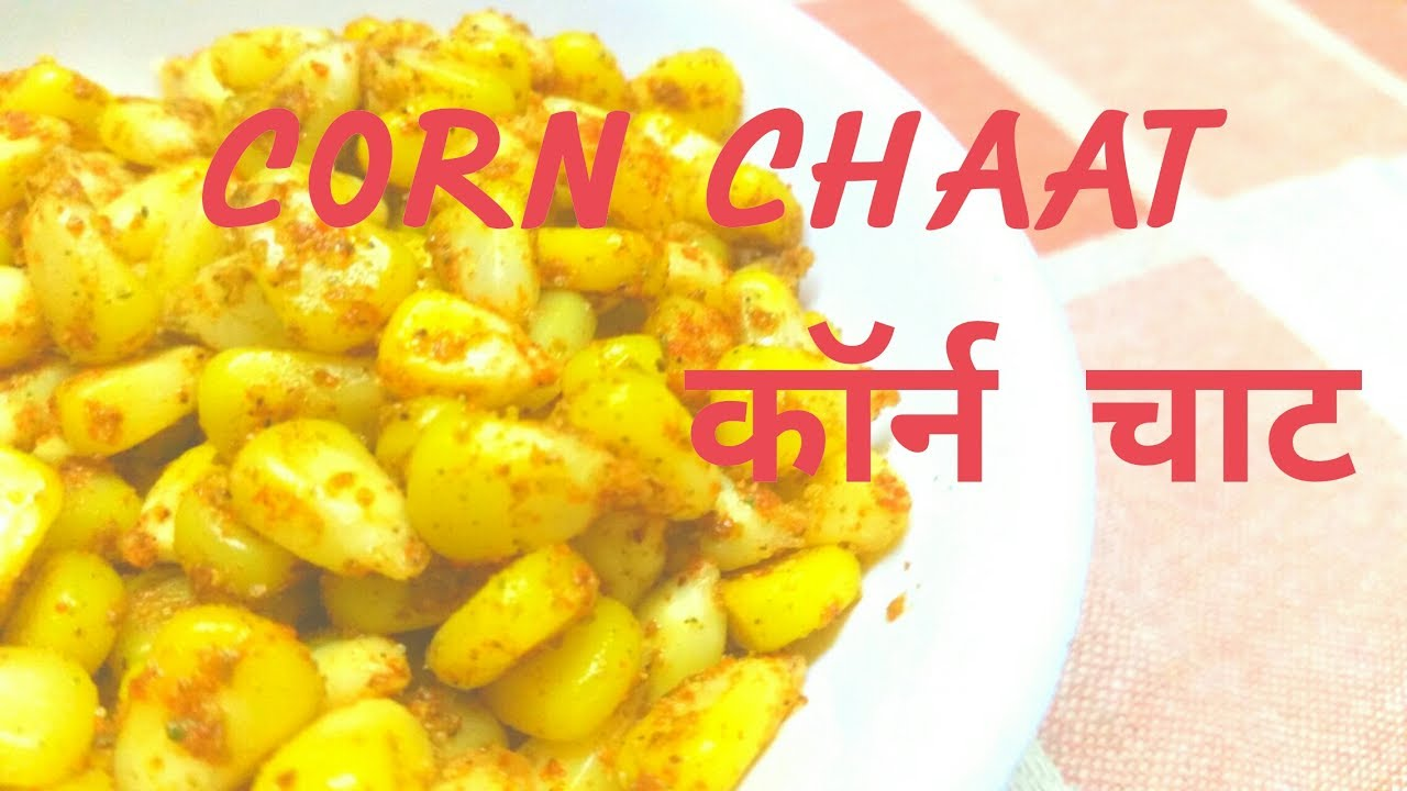 Cake Recipes For Marathi Language: CORN CHAAT RECIPE IN MARATHI AND ENGLISH