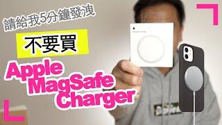 【Apple MagSafe充電器】三個月使用感受, 不要買 🙅🏽 (香港/繁中字幕)