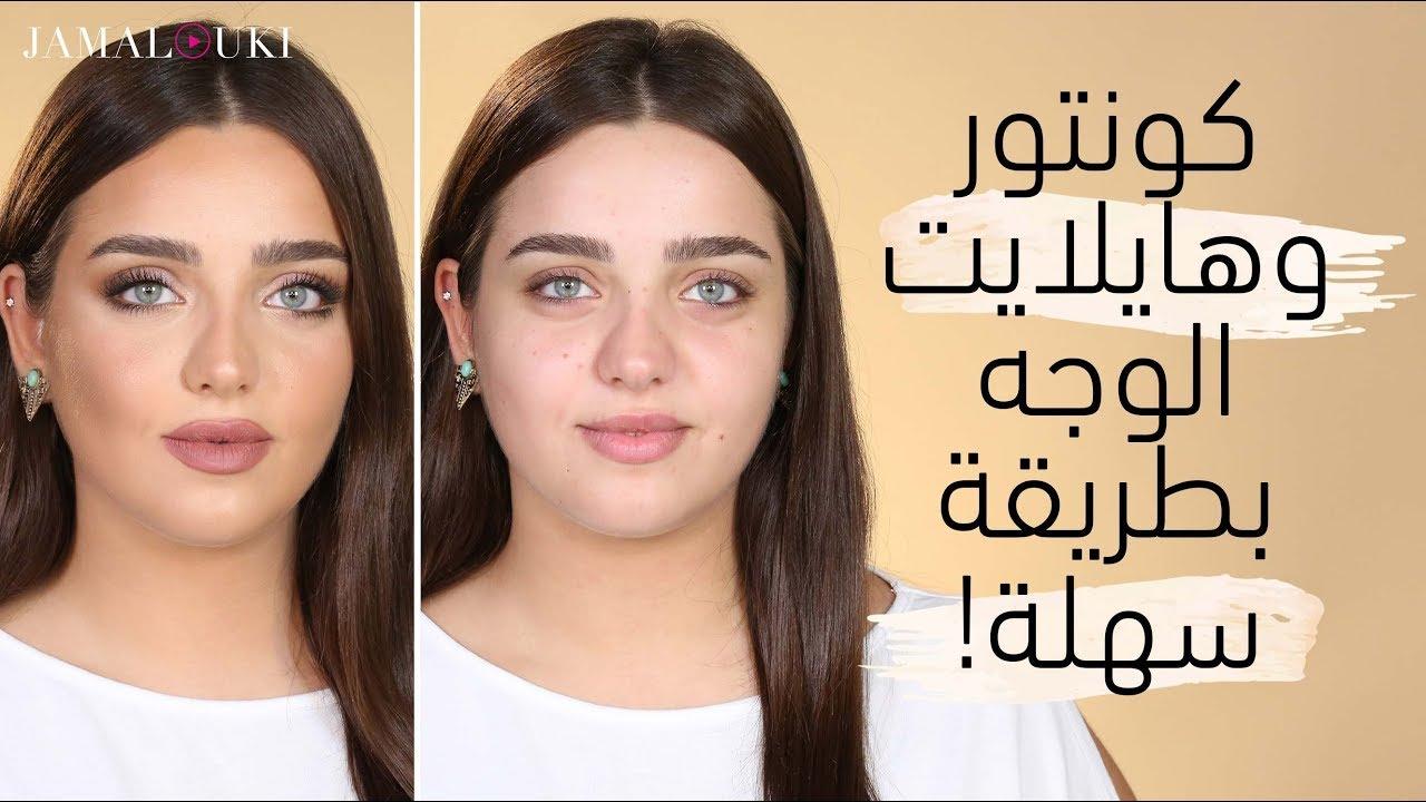 9 خطوات سهلة لتطبيق كونتور مثالي يناسب كافة أشكال الوجه