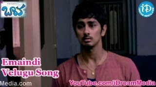 Baava Movie Songs - Emaindi Velugu Song - Siddharth - Pranitha - Rajendra Prasad