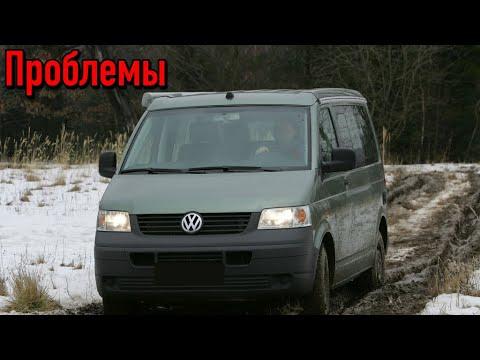 Фольксваген Т5 слабые места | Недостатки и болячки б/у Volkswagen T5