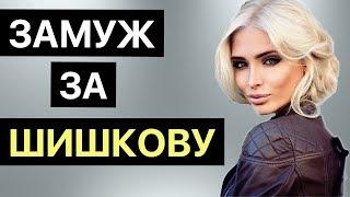 Замуж за Шишкову | TOP SHOW NEWS