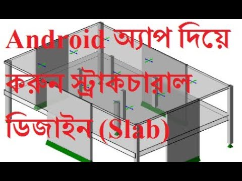 Civil Engineering Bangla Tutorial/Slab Design Android Apps