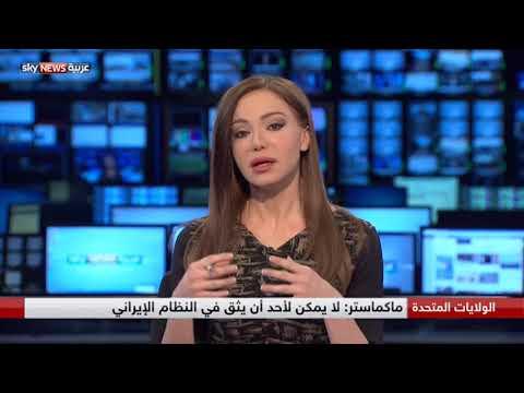 غدار: استراتيجية واشنطن بشأن إيران غير مكتملة  - نشر قبل 20 دقيقة