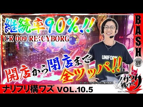 CR009 RE:CYBORG  vol.10.5H  [BASHtv][][]