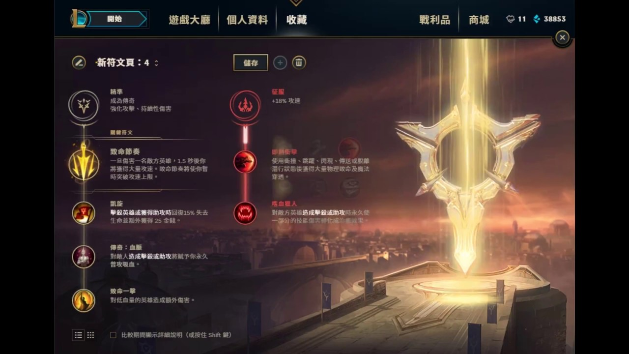 Irelia s8 rune - YouTube