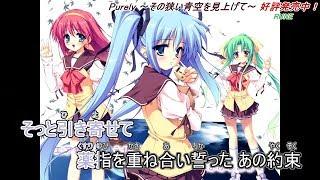 Purely ~その狭い青空を見上げて~ OP「Aozora/Duca」【歌詞付き・ニコカラ・カラオケ字幕】ルビ有り