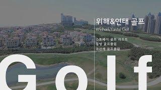 [중국여행] 위해&연태 골프 / WeiHai&a…