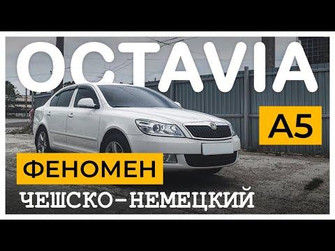 Опять шкода - Skoda Octavia A5