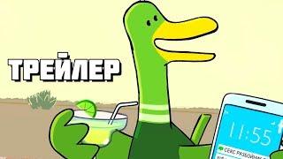 Chris P. Duck - Трейлер (Русская Озвучка) 18+...