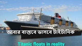 আবার বাস্তবে ভাসবে টাইটানিক || Titanic floats in reality 😍😱