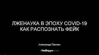 Лженаука в эпоху COVID 19 Александр Панчин НеФорум 2020