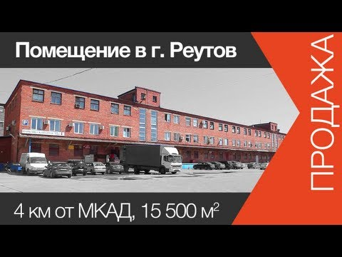 Склад Реутов | Www.skladlogist.ru | Склады в Реутове