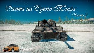 Таинственный белый тигр #2. #War Thunder #Мини фильм