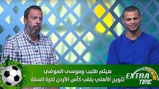 هيثم طليب وموسى العوضي - تتويج الأهلي بلقب كأس الأردن لكرة السلة