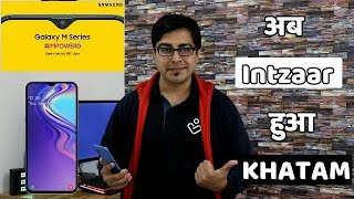 Samsung M10,M20 And M30 अब Intzaar हुआ खत्म Samsung Galaxy M Series I Hindi