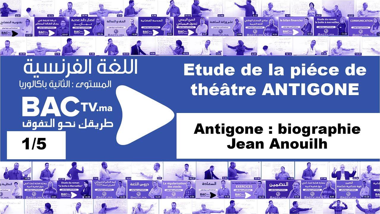 Etude de la piéce de théâtre ANTIGONE - YouTube