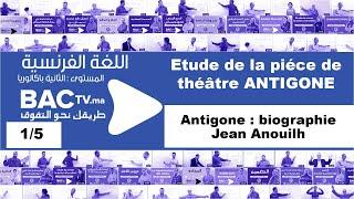 Etude de la piéce de  théâtre ANTIGONE