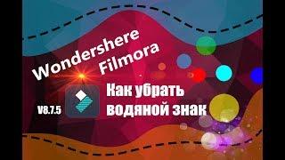 Wondershere Filmora - Лучший видеоредактор!Как убрать водяной знак?