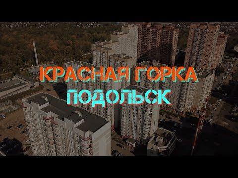 Красная горка с высоты птичьего полета | Подольск | Московская область