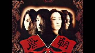 Tang Dynasty - Internationale (唐朝 - 国际歌)