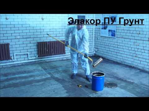 видео: Полиуретановое покрытие для цеха, склада, гаража. Процесс по шагам