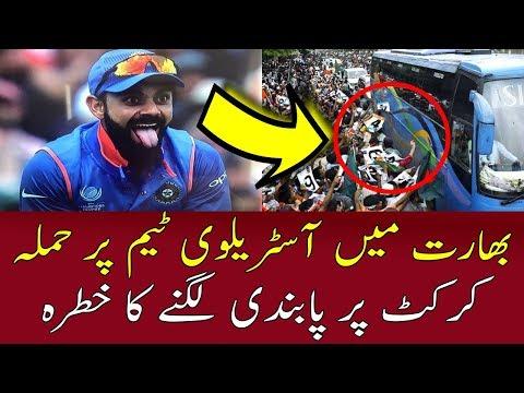 star cricket live streaming Attack on Australian team 12 Oct 2017,