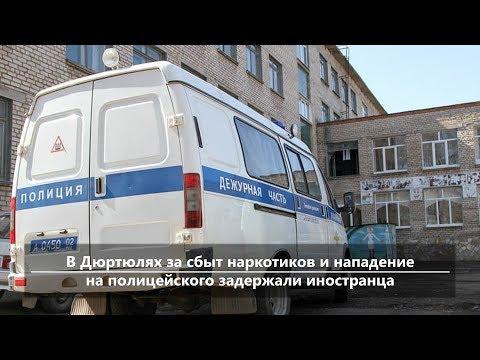 Новости севера Башкирии за 1 августа (Нефтекамск, Янаул, Дюртюли)