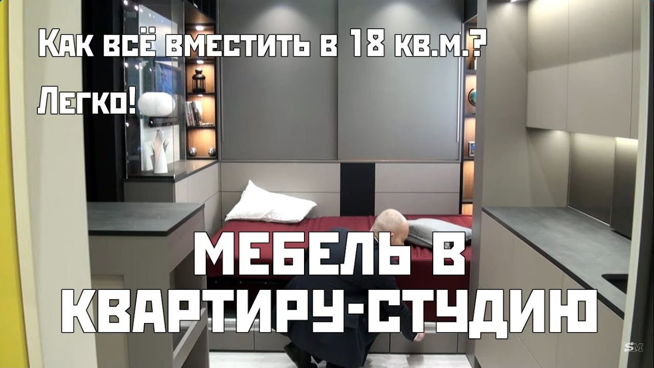 Мебель для квартиры студии. Вариант от Hettich