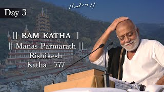 Ram Katha Morari Bapu 758 Day 3 Manas Parmarath Rishikesh June 2015