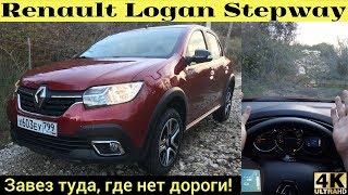 Renault Logan Stepway CVT - теперь на вариаторе!