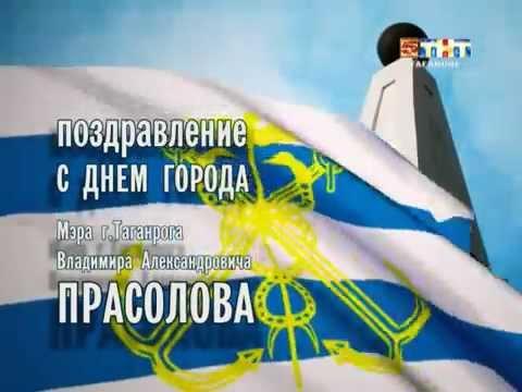 время поздравления ко дню города таганрог натуральный гранит