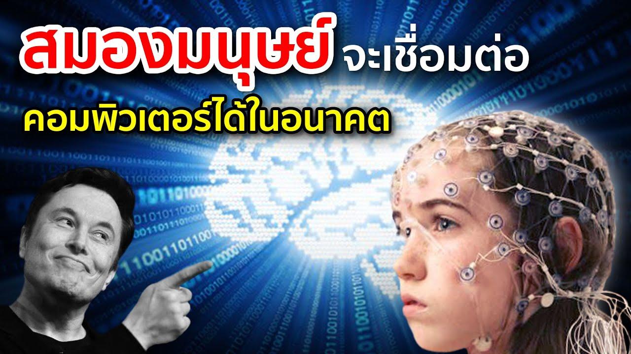 10 อันดับเทคโนโลยีสุดล้ำที่จะเปลี่ยนมนุษยชาติในปี 2050