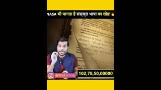 NASA ने संस्कृत भाषा के आगे घुटने टेक दिए 😱🇮🇳 Arvind Arora A2motivation Facts #shorts #facts