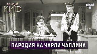 Пародия на Чарли Чаплина и немое кино | Вечерний Киев 2017