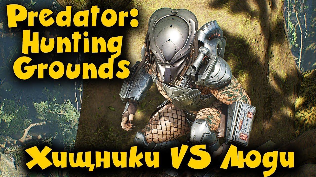 Predator: Hunting Grounds — Новая игра Хищник против людей