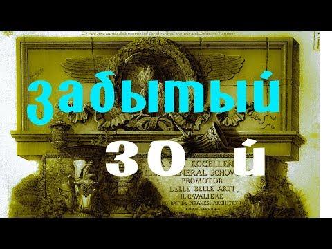 30 й Том Великого мастера  Джованни Баттиста Пиранези (1720-1778)