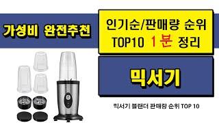 믹서기 블랜더 - 2021년 1분기 트렌드 인기상품 인…