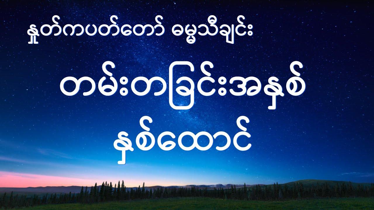 Myanmar Gospel Song With Lyrics 2020  - တမ်းတခြင်းအနှစ် နှစ်ထောင်