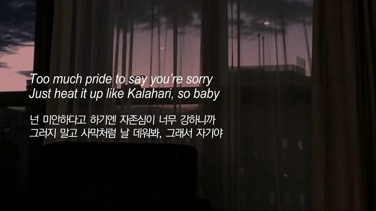Download NIKI - Say My Name [한글자막/가사]
