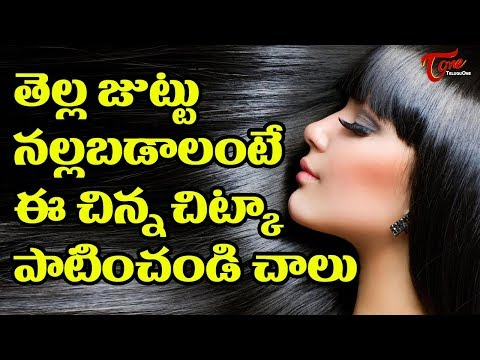 Home Remedies To Turn White Hair To Black Permanently