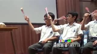 Publication Date: 2018-05-07 | Video Title: 感恩晚會1718 1A (YCKMC余振強紀念中學)