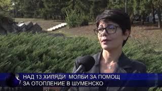 Над 13 хиляди молби за помощ за отопление в Шуменско