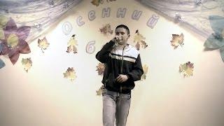 Boyka - Осенний бал ( 02.11.12 )