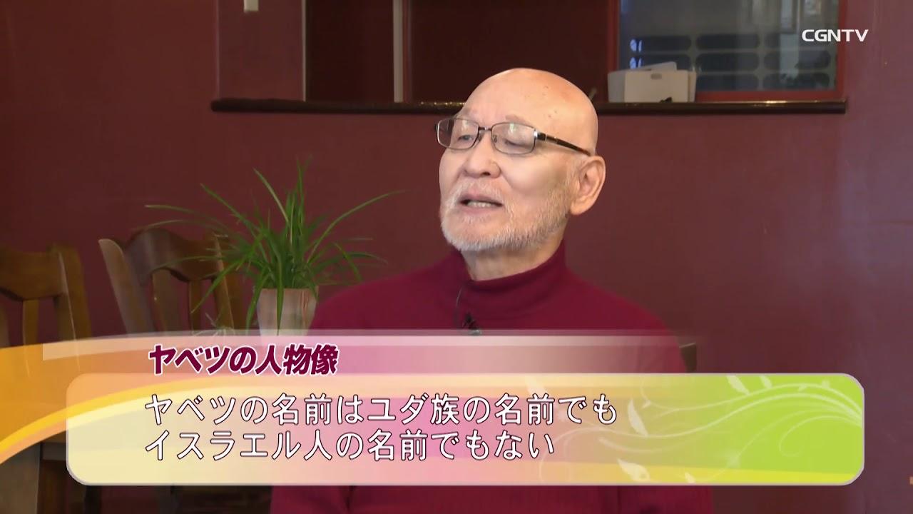 日本CGNTV `本の旅` 439編 - 改...