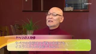 日本CGNTV `本の旅` 439編 - 改訂版 ヤベツの祈り (平野 耕一) -