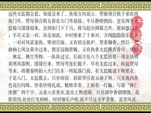 《红楼梦》第十八回 皇恩重元妃省父母 天伦乐宝玉呈才藻