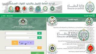 وزارة الدفاع التجنيد| التسجيل في وزارة الدفاع للرجال والنساء بوابة القبول الموحد (tajnid mod gov sa)