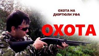 theBest ОХОТА Охота на Дюртюли Уфа