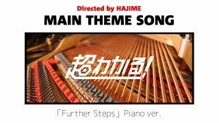 『超わかる!』テーマ曲〜Further Steps〜#Piano ver.